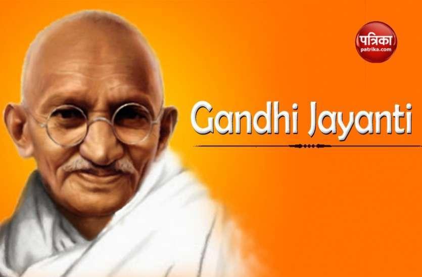 Happy Gandhi Jayanti 2021: गांधी जयंती पर इन Wishes, Images, Quotes, Greetings, SMS से अपने दोस्तों और रिश्तेदारों को दें शुभकामनाएं