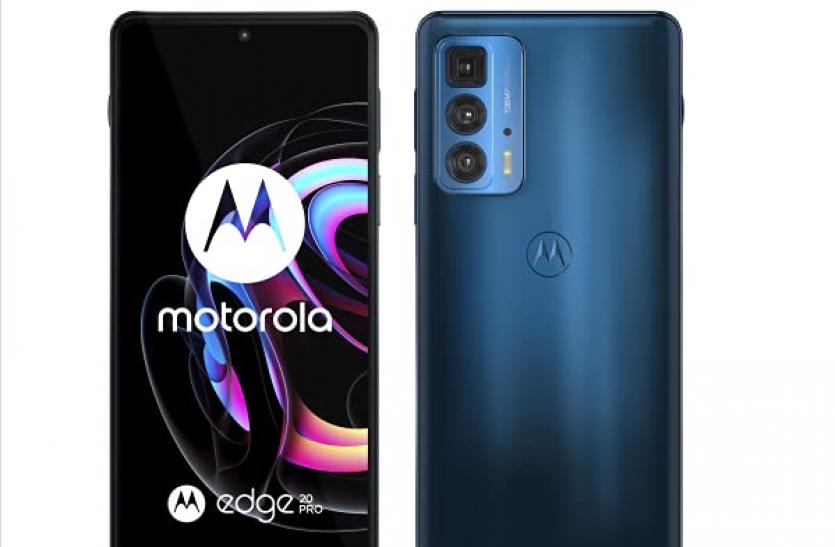Motorola Edge 20 Pro: भारत में लॉन्च हुआ मोटोरोला का नया 5G स्मार्टफोन, जानिए फीचर्स और कीमत