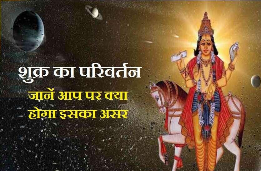 Shukra ka Rashi parivartan: शुक्र बदल रहे हैं राशि, जानिये 2 अक्टूबर से इसके क्या होंगे असर