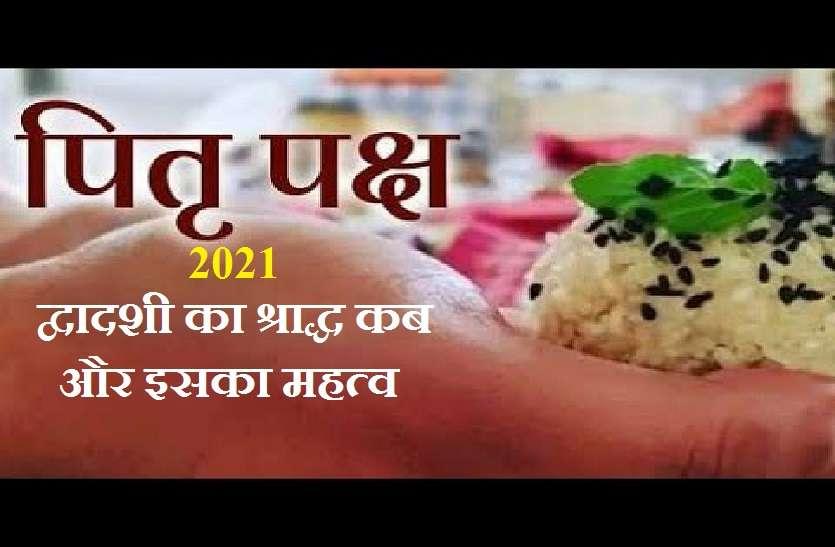 Pitru Paksha 12th Day: द्वादशी का श्राद्ध- जानें इस तिथि पर किसका किया जाता है श्राद्ध और इसका महत्व