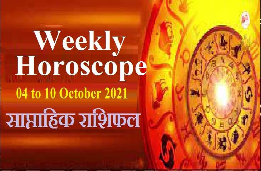 Weekly Horoscope (4 अक्टूबर से 10 अक्टूबर 2021): सभी 12 राशियों के लिए कैसा रहेगा अक्टूबर 2021 का यह सप्ताह
