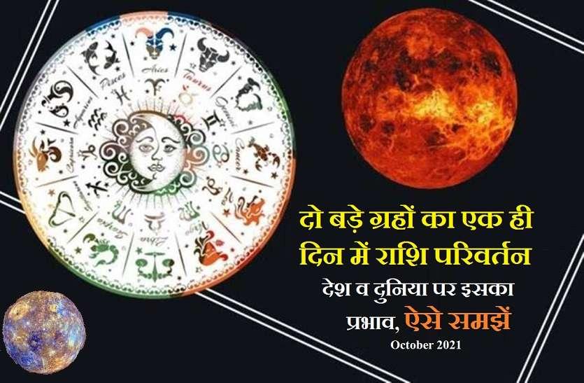 Rashi Parivartan Effects- शुक्र व बुध के परिवर्तन का देश दुनिया पर असर