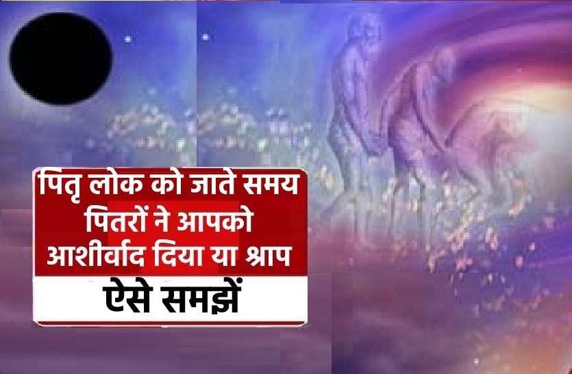 Shradh Parv: पितर आपसे खुश होकर गए या नाराज होकर? ऐसे पहचानें