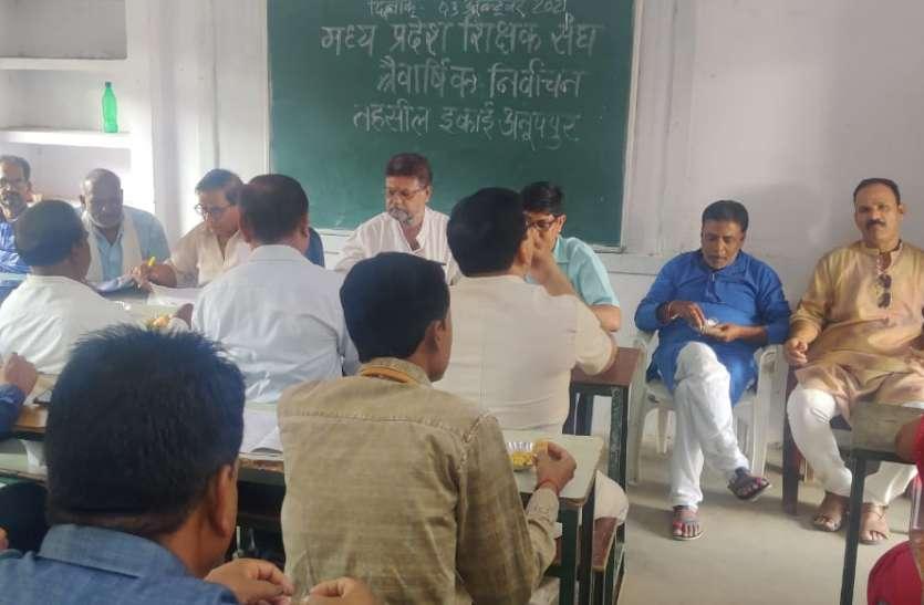 तहसील इकाई शिक्षक संघ अनूपपुर का निर्वाचन निर्विरोध संपन्न