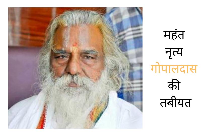 Health of Mahant Nritya Gopaldas:अयोध्या के राम मंदिर ट्रस्ट के अध्यक्ष महंत नृत्य गोपालदास के स्वास्थ्य में हुआ सुधार