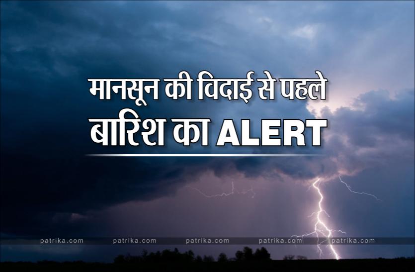 मानसून की विदाई से पहले यहां होगी बारिश, बिजली गिरने का येलो अलर्ट जारी