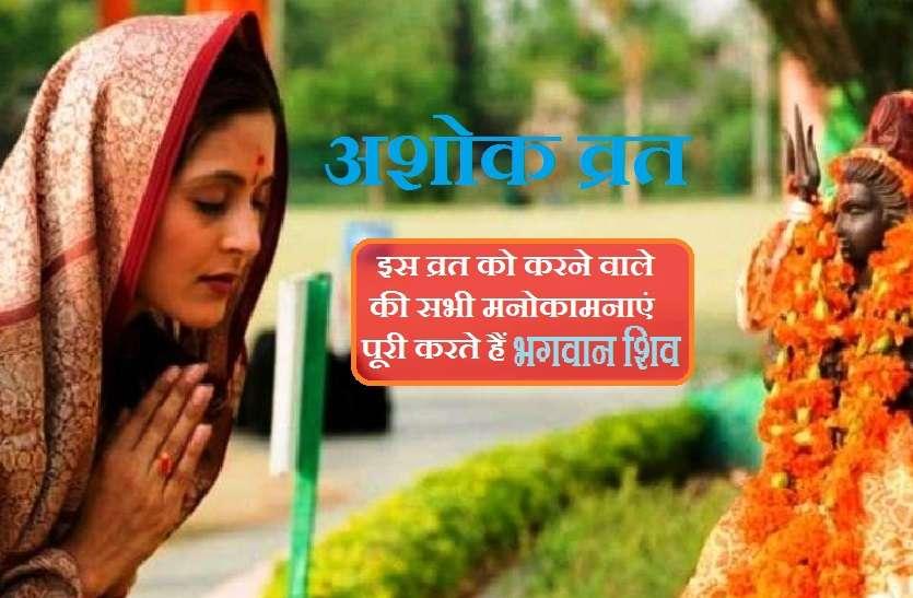 Ashok Vrat: पहले शारदीय नवरात्र को ऐसे करें भगवान शिव की विशेष आराधना