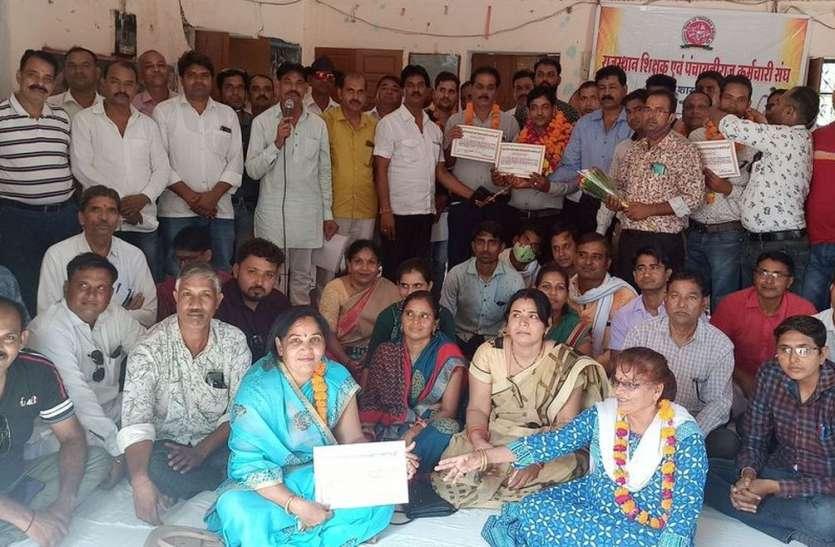 चुनाव : गोपाल मीणा बने राजस्थान शिक्षक एवं पंचायतीराज कर्मचारी संघ के जिलाध्यक्ष