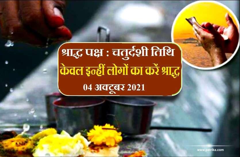 CHATURDASHI SHRADH 2021: पितृ पक्ष में चतुर्दशी तिथि है अति विशेष, जानें इस दिन कैसे और किनका करें श्राद्ध?