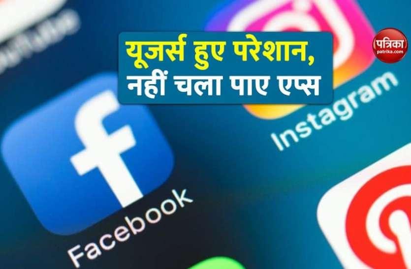 दुनियाभर में व्हाट्सएप, फेसबुक और इंस्टाग्राम का सर्वर डाउन, कंपनी की सफाई - जल्द दुरुस्त होंगी सेवाएं