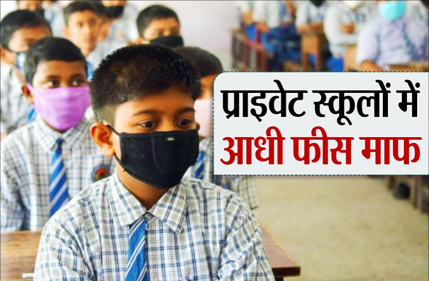 अब प्राइवेट स्कूलों में आधी फीस माफ, इन बच्चों को मिलेगी राहत