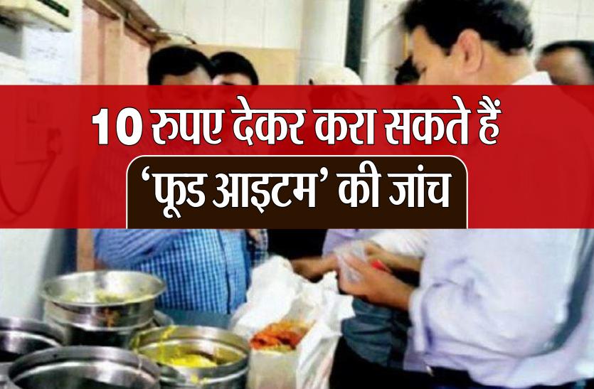 शहर में घूमेगी 'मोबाइल फूड टेस्टिंग लैब' ,आम जनता करा सकती है 10 रुपए में खाद्य पदार्थ की जांच