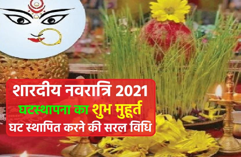 Sharadiya Navratri-शारदीय नवरात्रि 2021: जानें घटस्थापना मुहूर्त के साथ ही पूजा विधि
