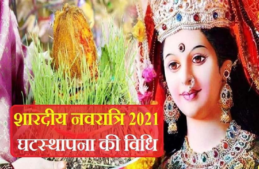 ghatsthapna vidhi for navratra