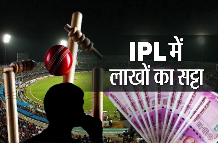 Video story : पुलिस ने पकड़ा आईपीएल सट्टा, खुलेआम चल रहा था लाखों का खेल
