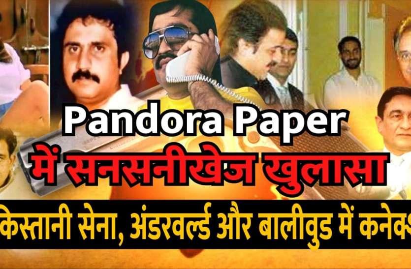 Pandora Paper में  सनसनीखेज खुलासा: सामने आया पाकिस्तानी सेना, अंडरवर्ल्ड और बालीवुड में कनेक्शन