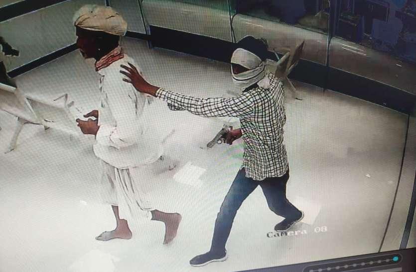 एसबीआइ बैंक में दिनहाड़े पिस्तौल की नोक पर लूट