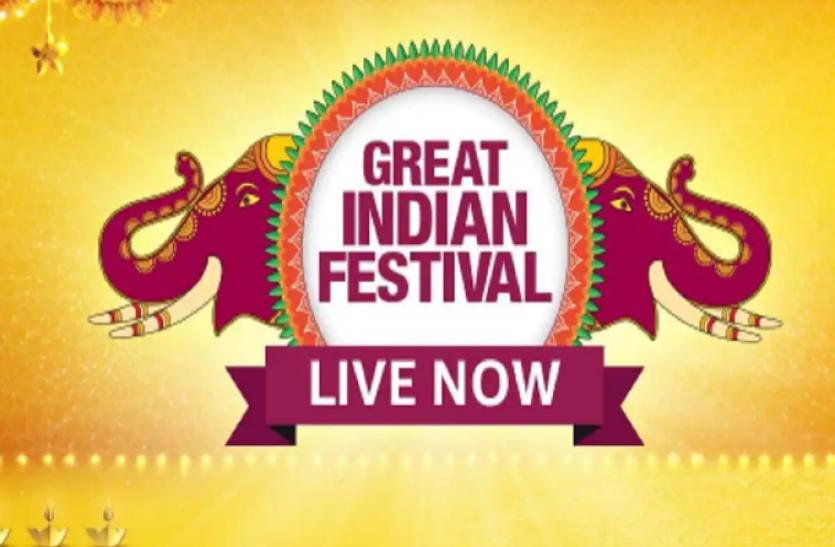 Amazon Great Indian Festival Sale 2021 हुई शुरू, स्मार्टफोन्स पर मिल रहे हैं आकर्षक ऑफर्स