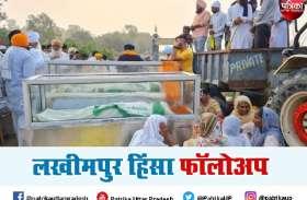 Lakhimpur Khiri Violence Followup: लखीमपुर मामले में तेज हुई सियासत, प्रियंका ने पीएम से किये सवाल तो भूपेश बघेल भी पहुँचे लखनऊ