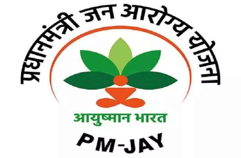 आयुष्मान भारत PM-JAY में 400 बीमारियों के इलाज की दरें बदलीं, ब्लैक फंगस को शामिल किया