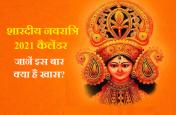 Shardiya Navratri 2021: शारदीय नवरात्रि का कैलेंडर, जानें तिथियों के आधार पर देवी मां के नौ रूपों के दिन