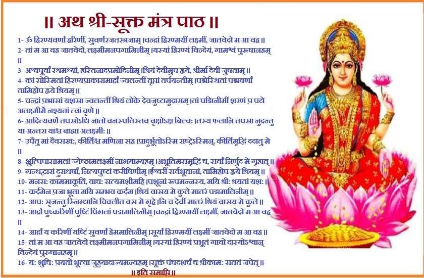 Sri Suktam Path-diwali 2021
