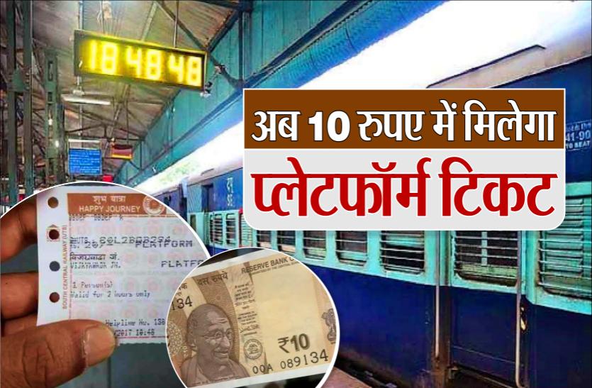 राहत: महंगे टिकट से मिलेगा छुटकारा, अब रेलवे स्टेशन पर 10 रुपए में मिलेगा प्लेटफॉर्म टिकट