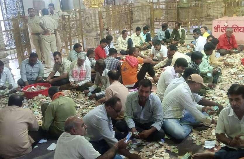 सांवरा के दरबार में निकली 5.61 करोड़ की राशि