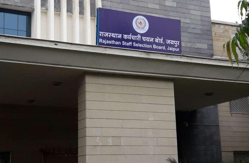 Rajasthan Staff Selection Board- भर्ती परीक्षा में फर्जीवाड़ा करने वाले 122 अभ्यर्थी डिबार, 21 के खिलाफ मामला दर्ज