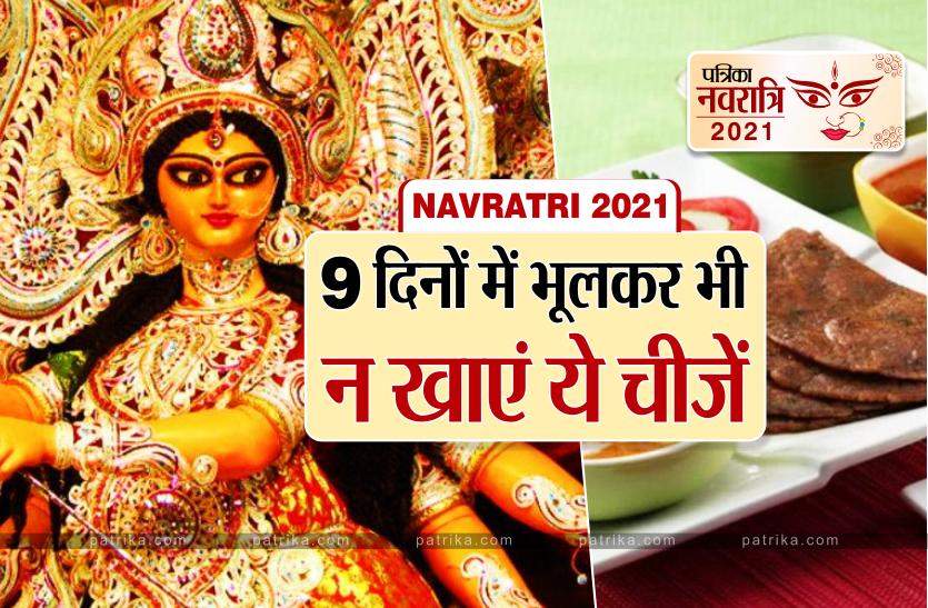Navratri 2021: नवरात्रि व्रत में इन 5 चीजों का भूलकर भी न करें सेवन, नहीं मिलता है व्रत का फल