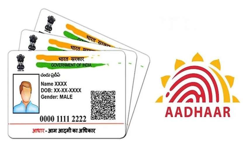 Aadhaar Card Update : आपका आधार असली है या नकली, घर बैठे ऐसे लगाए पता