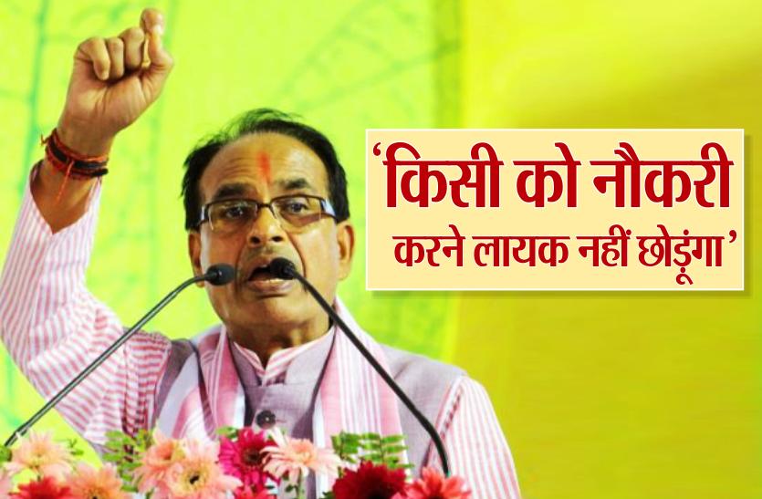 CM शिवराज ने कहा- 'ऐसे किसी शख्स को नौकरी करने लायक नहीं छोड़ूंगा, जो...'
