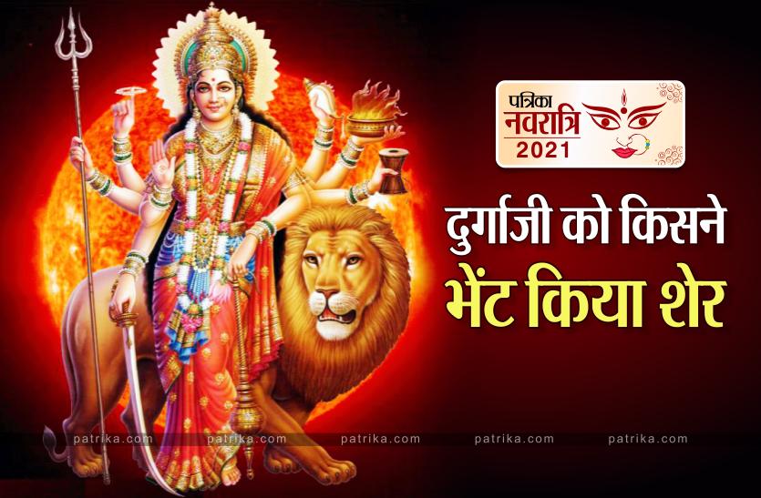 Navratri 2021 शिवजी के तेज से बना मुख, विष्णुजी ने दीं भुजाएं, जानें कैसे बने दुर्गाजी के केश और नेत्र