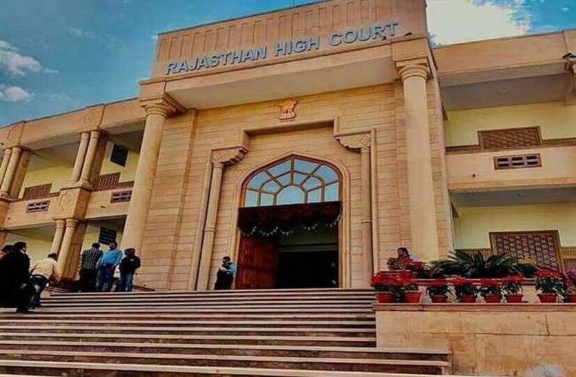 सरकार को हाईकोर्ट से झटका : जयपुर शहर के अलावा ज्यादातर शहरों में अटके पट्टे