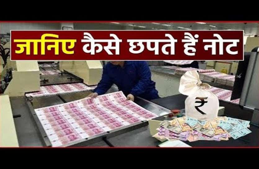 सिक्योरिटी फीचर्स के साथ करीब 4 रुपए में छप जाते है 2000 और 500 के भारतीय नोट
