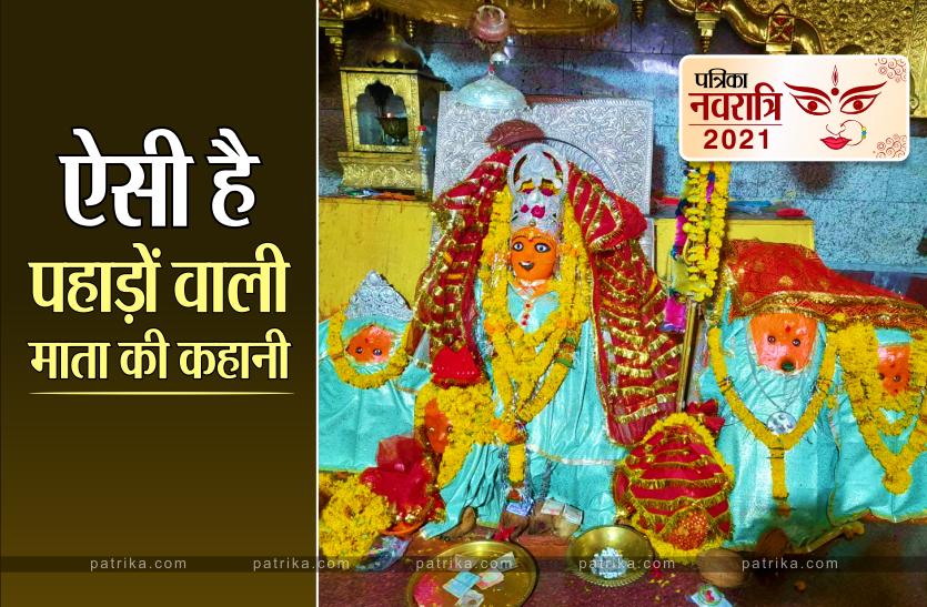 Navratri 2021: बगैर मुहूर्त विवाह कराती हैं पहाड़ों पर विराजी देवी मां
