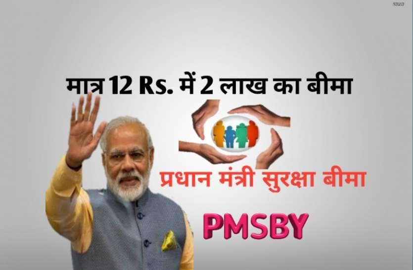 देना होगा सिर्फ एक रुपए महीना और मिलेगा 2 लाख रुपए का बीमा, जानिए कैसे इस योजना का लाभ उठाएं