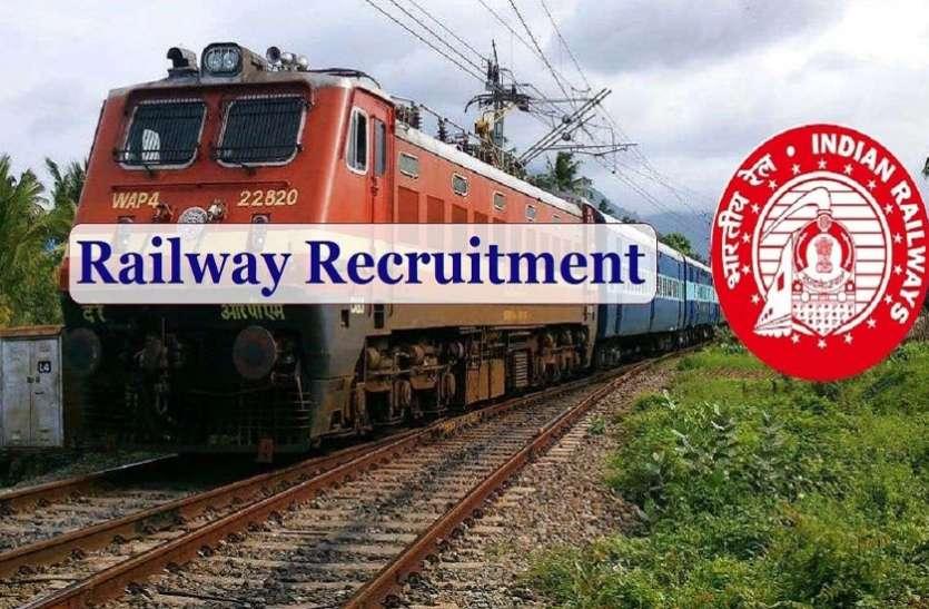 Railway Recruitment 2021: बिना परीक्षा के रेलवे में 6,891 पदों पर नौकरी, 10वीं पास वाले करें आवेदन