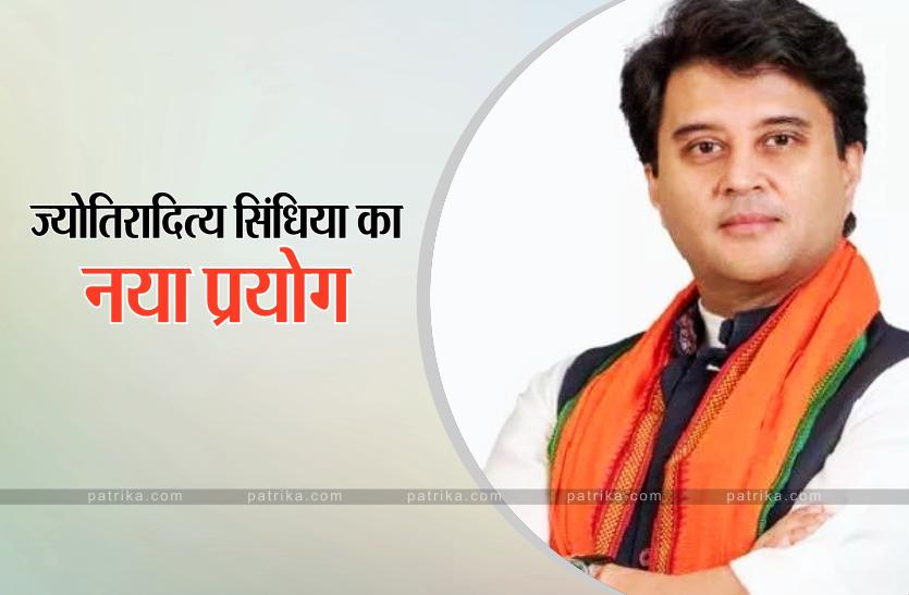 jyotiraditya scindia : उड्डयन मंत्री का नया प्रयोग, लाइव चैट में बताई ड्रोन पॉलिसी की खूबियां