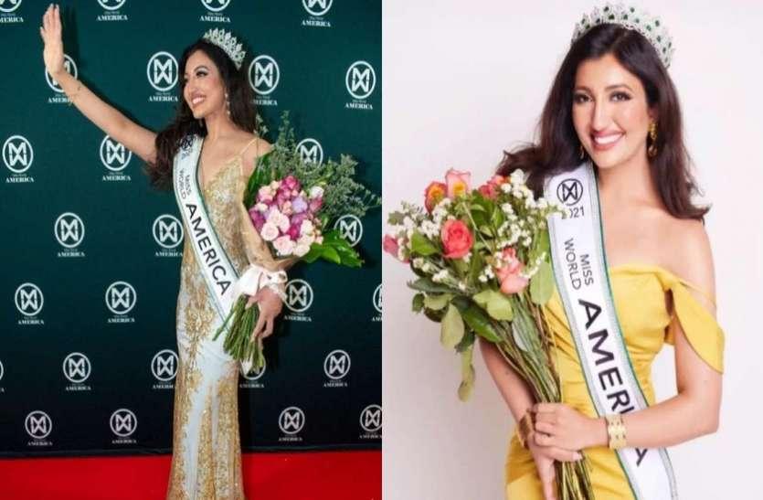 Miss World America 2021: भारतीय अमेरिकी श्री सैनी ने जीता मिस वर्ल्ड अमेरिका 2021 का खिताब