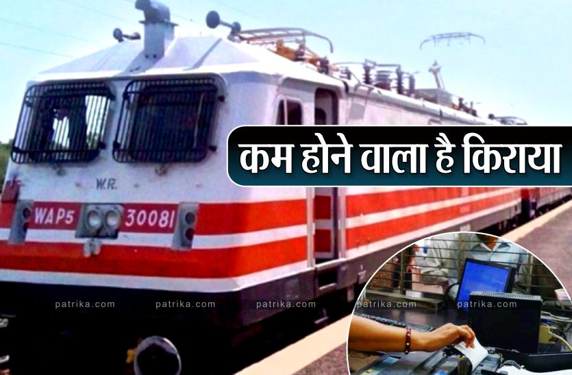 रेलवे बोर्ड चेयरमेन की बड़ी घोषणा, टिकिट किराया कम करने का निर्णय इसी माह