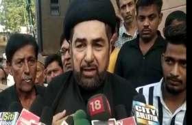 शिया धर्मगुरु कल्वे जव्वाद ने कहा यूपी में नहीं हो रहा धर्मांतरण का काम, सिर्फ मीडिया का खेल