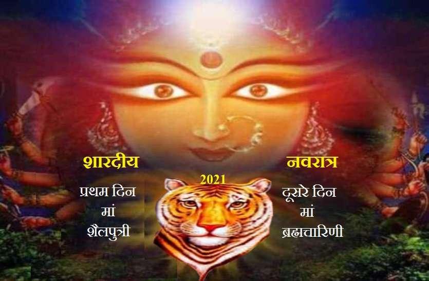Sharadiya Navratri 2021-शारदीय नवरात्र : आश्विन शुक्ल प्रतिपदा से नवमी तक, जानें पहले व दूसरे नवरात्रि के दिन क्या करें?