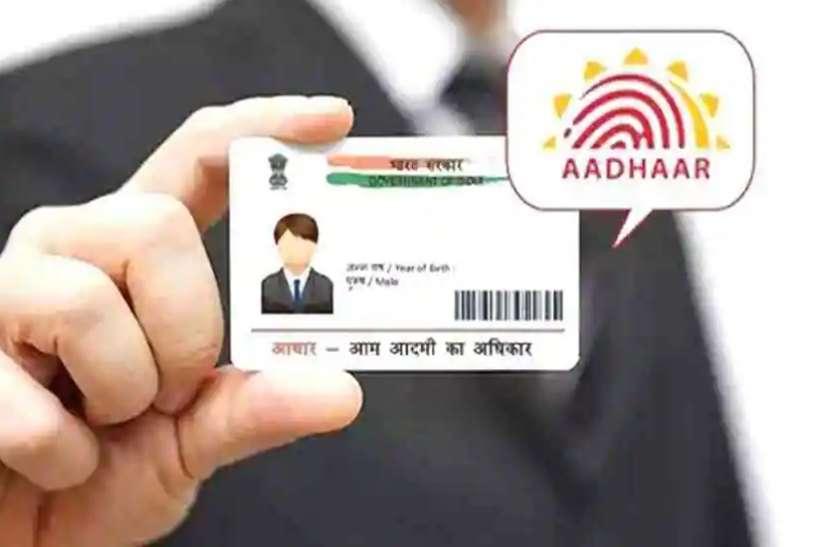 UIDAI Card : बिना इंटरनेट और स्मार्टफोन के सिर्फ एक SMS से मिलेंगी आधार से जुड़ी ये सेवाएं