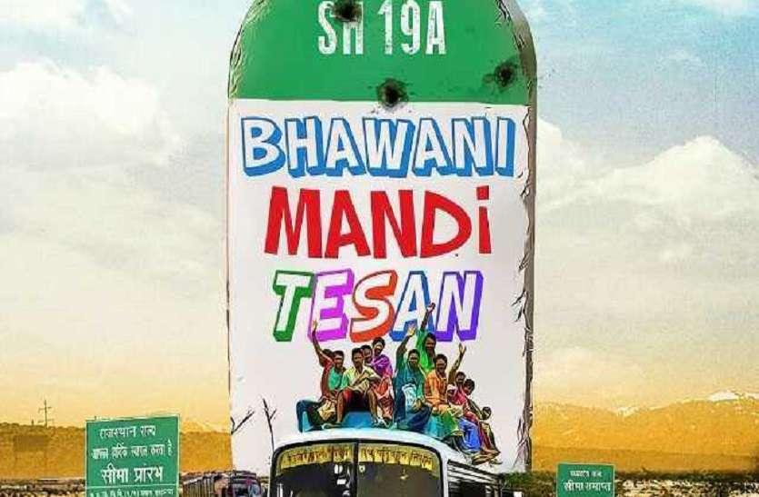 bhawani-mandi-tesan-movie.jpg