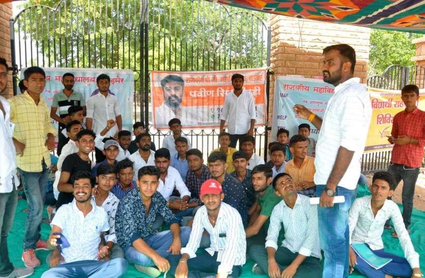 तीन व्याख्याताओं के तबादले पर छात्रों ने जड़ा कॉलेज पर ताला