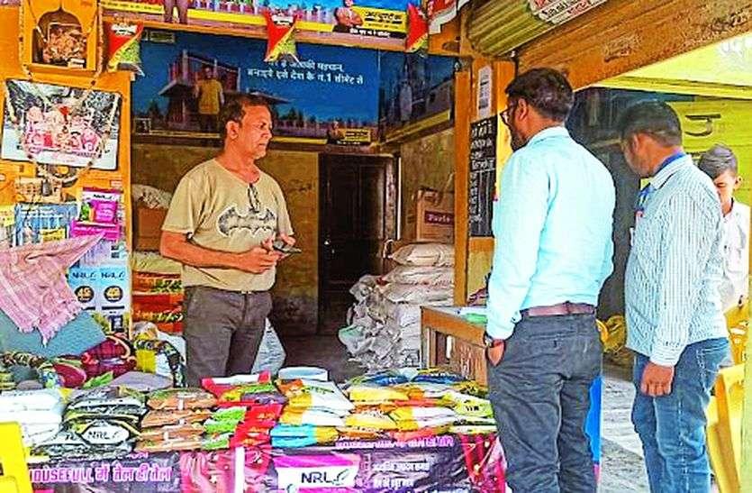 कृषि विभाग ने चलाया अभियान, जिले भर में 14  टीमों ने किया 70  दुकानों का निरीक्षण