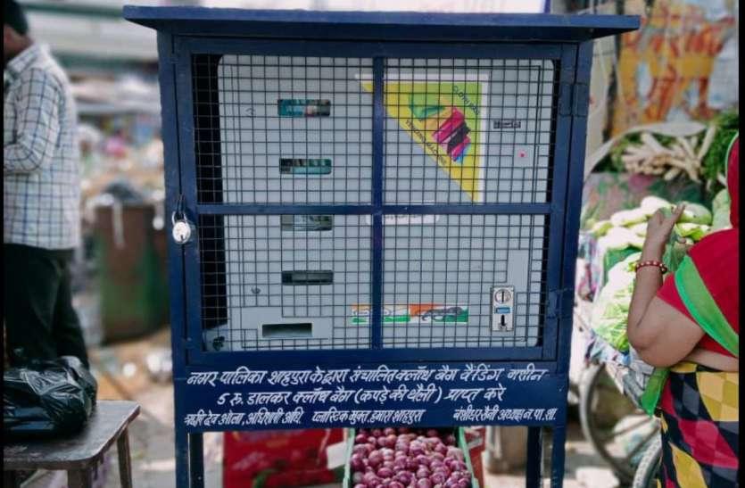 5 रुपए का सिक्का डालो तो खादी का और 10 रुपए में जूट का बैग देगी मशीन