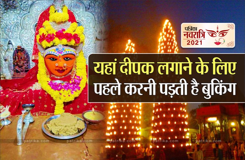 Navratri 2021:  यहां रोज ग्यारह सौ ग्यारह दीपों से जगमगाता है माता का दरबार