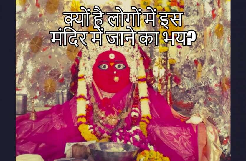 Mysterious Temple Of Maa Durga In Dewas: क्या है देवास के दुर्गा मां मंदिर का रहस्य